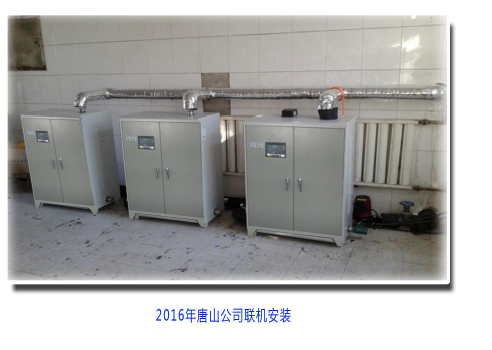 "<a href=""http://pmoeef26a.pic32.websiteonline.cn/upload/sll9.pdf"" utype=""4#0"">多機并聯300KW電磁采暖爐</a>"