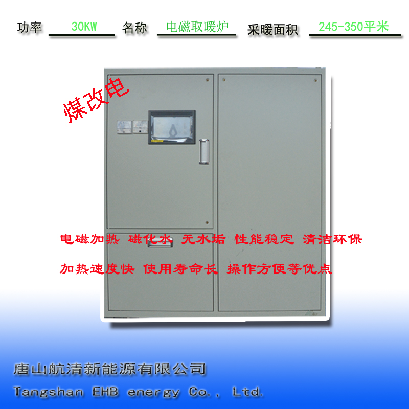 "<a href=""http://www.ephp.tw/page107"" utype=""1#107"">煤改电电磁取暖锅炉</a>"
